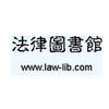 法律图书馆