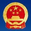 中国法律法规信息库