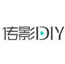 传影DIY